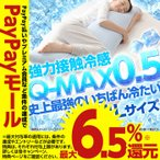 強力接触冷感 Q-MAX0.5 〜 史上最強のいちばん冷たい ひんやり抱き枕 Lサイズ 〜 カバーが取り外して洗えるだきまくら 50×160cm