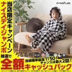 着る毛布 キッズ mofua モフア プレミアムマイクロファイバー着る毛布 キッズタイプ 子供用サイズ 着丈約82cm
