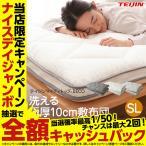 敷き布団 TEIJIN(帝人) 快適清潔シリーズ 側生地が取り外して洗える 極厚 10cm 敷布団 シングル