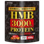 <お取り寄せ商品>HMB3000プロテイン 300g ココア味 引き締めたい理想のカラダに ユーワ