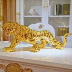 かっこいい!! トラのオブジェ 置物 インテリア アニマル 動物 虎 寅 金 ゴールド 干支 縁起物 ギフト 飾り 装飾
