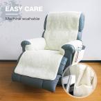 リクライニング ソファ カバー 椅子 ソフト ブランケット シート 洗濯 洗える リモコン 雑誌 新聞 汗 汚れ防止