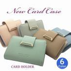 カードケース  52枚 金具ベルト 薄い ポイントカード ベルト最大52枚上品 カードケース 名刺 入れ 女性 ケース 仕切り 大人カードホルダー カードケース ポイン