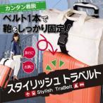 『スタイリッシュ トラベルト』キャリーバッグやスーツケースなどのハンドルバーに手荷物を固定。出張や旅行のお役立ちアイテム