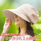 『菊池桃子プロデュース Emom 1日中かぶれる小顔帽子』UVカット率98%以上!クールマックス使用しムレにくいUV対策帽子。大きなつば広帽子で小顔効果も!