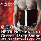 『メタマッスルゲルマ4ステップシェイプ』ゲルマニウム・チタン・銀配合の加圧下着でガンコなブヨ腹をガツンとシェイプ!
