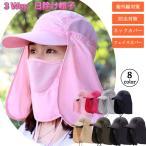遮陽帽 - 日よけ帽子 メンズ レディース サンバイザー フェイスカバー  紫外線 UV