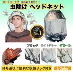 ショッピング虫除け 虫よけネット 虫除けネット 防虫ネット 帽子の上から被るタイプ