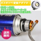 キャンプ用品 OD缶 ⇒ CB缶用変換アダプター ガスバーナーやランタンを家庭用カセットボンベで使用できるようにするアダプター