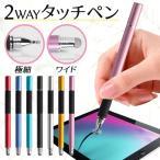 タッチペン iPad スマホ iPhone 細い 極細 Android対応 両側ペン スタイラスペン タブレット スマホ イラスト アプリ ゲーム
