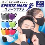 スポーツマスク 夏用 メッシュ 冷感 洗える 立体 息苦しくない 息がしやすい