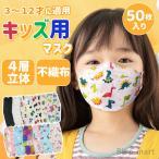 KF94マスク 子供用 30枚入り 不織布マスク キッズマスク 子供 柄 かわいい 韓国