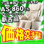 AS-860CS フジ医療器 マッサージチェア 新古品 「代引き可能」