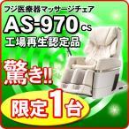 最上級グレード機種 AS-970CS ベージュ フジ医療器 マッサージチェア 新古品 「代引き可能」 フロアマット付き FUJIIRYOUKI