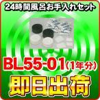 ジャノメ お手入れセット 1個 湯あがり美人 湯名人対応 BL55-01 24時間風呂 消耗品