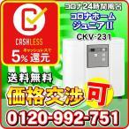 コロナ工業 24時間風呂 コロナホームジュニア2(CKV-231H) 「取付工事費別」