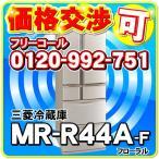 三菱電機 冷蔵庫 MR-R44A (フレンチドア 435L) 〔送料別〕 区分〔100〕