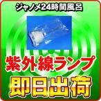 ジャノメ(蛇の目) 24時間風呂用 湯あがり美人・湯名人・バスエース ダブル制菌管ユニット(紫外線ランプ)「即日出荷」