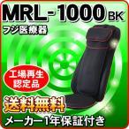 マイリラ マッサージ シート マッサージャー MRL1000  BK フジ医療器 メーカー1年保証付き新古品