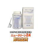 コロナ工業 24時間風呂専用洗剤(循環温浴システム専用洗剤) ニュークリーン24 「即日出荷」