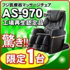 サイバーリラックス AS-970BK フジ医療器 マッサージチェア 新古品 「代引き可能」 フロアマット付き ブラック色 FUJIIRYOUKI