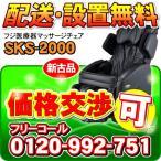 ショッピングマッサージ SKS-2000 スーパーリラックス 新古品 フジ医療器 マッサージチェア (メーカー再生品)