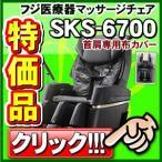 SKS-6700対応 極みメカ4D搭載機種にもぴったり! フジ医療器 マッサージチェア マッサージ器 等対応可能 首肩専用布カバー