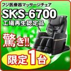 最上級グレード機種 新古品 マッサージチェア フジ医療器  SKS-6700 マッサージチェア リラックスソリューション 送料・通常設置無料 ブラック FUJIIRYOUKI