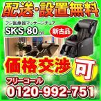 新古品 フジ医療器 マッサージチェア SKS-80(BR) ブラウン Relax Pro リラックスプロ