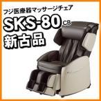 新古品 フジ医療器 マッサージチェア SKS-80(CB) ベージュxブラウン Relax Pro リラックスプロ