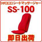 「あすつく対応」 フジ医療器 家庭用電気マッサージ器 シートマッサージャー SS-100RE レッド