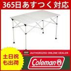 コールマン coleman イージーロール2ステージテーブル/110 [170-7639][ アウトドア テーブル| 折りたたみ | BBQ テーブル]