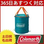 コールマン ポップアップボックス(アクア) [2000015603] [coleman ボックス おもちゃ入れ 伸縮 折りたたみ アウトドア キャンプ ]