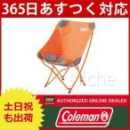 ショッピングcoleman コールマン ヒーリングチェア (アプリコット) ( 2000023504 )