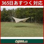 [ ogawa campal テント タープ  あすつく]