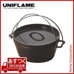 ユニフレーム ダッチオーブン 10インチ スーパーディープ (660973)