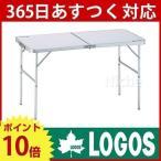ショッピングロゴス ロゴス 2FD テーブル 12060-N ( 73180010 )