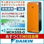 ダイキン 加湿ストリーマ空気清浄機 スリムタワー型  MCK55S-D ブライトオレンジ