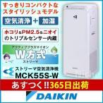 ダイキン 加湿ストリーマ空気清浄機 スリムタワー型 MCK55S-W ホワイト