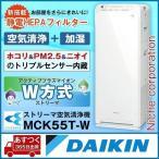 DAIKIN ダイキン 加湿ストリーマ空気清浄機 MCK55T-W ホワイト