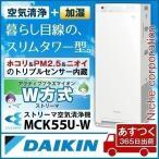 ダイキン 加湿ストリーマ空気清浄機 ホワイト MCK55U-W