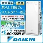 ダイキン 加湿ストリーマ空気清浄機 ホワイト MCK55W-W 加湿空気清浄機 加湿器 花粉 ペット ホコリ ニオイ PM2.5