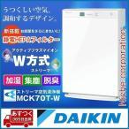DAIKIN ダイキン 加湿ストリーマ空気清浄機 MCK70T-W ホワイト