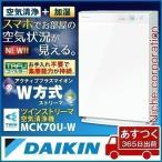 ダイキン 加湿ストリーマ空気清浄機 ホワイト MCK70U-W