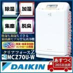 ダイキン 除加湿ストリーマ空気清浄機 クリアフォース ホワイト MCZ70U-W