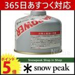 スノーピーク ギガパワーガス250 イソ [ GP-250S ] [ SNOW PEAK | カセットボンベ ガスカートリッジ ][nocu]