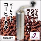 ポーレックス セラミックコーヒーミル [ 70006 ] [アウトドア用品 コーヒー ミル]