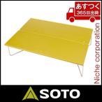 ショッピングBURNER SOTO ソト フィールド ホッパー ST-630 / ワンアクションソロテーブル ゴールド