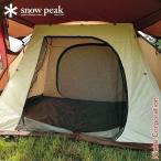 ショッピングスノー スノーピーク リビングシェル インナールーム ( TP-512IR ) キャンプ用品