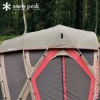 ショッピングスノー スノーピーク リビングシェル ロング Pro. シールドルーフ ( TP-660SR ) キャンプ用品